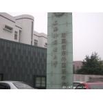 上海外国语大学附属�浦东外国语学校(上外�浦东附中)