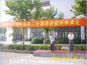上海师范大学附属第二外国语学校相册