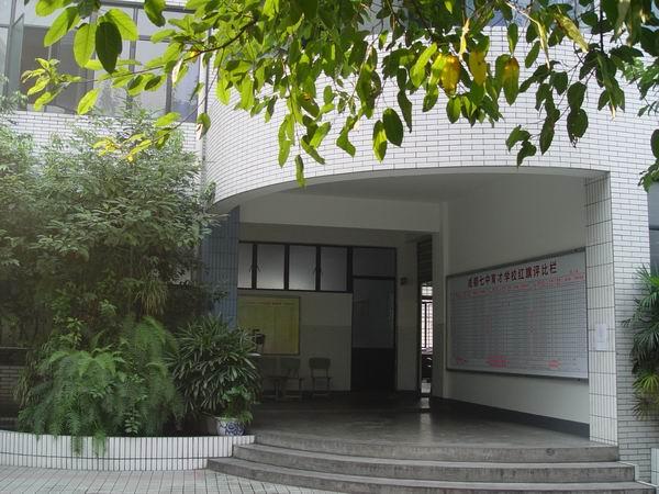 成都市七中育才学校(水井坊校区)相册
