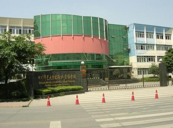四川师范大学实验外国语学校中学部(川师大实外校)相册