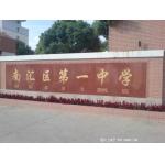 上海南汇第⊙一中学(南汇一中)