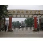 成都市郫县第三中学(郫县三中)