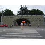 上海市第三女子中学(市三女中)