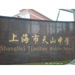上海市天山中学