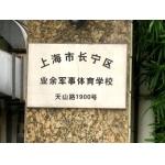 长宁区业余军事体育学校