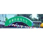 上海市青浦区赵屯中心小学