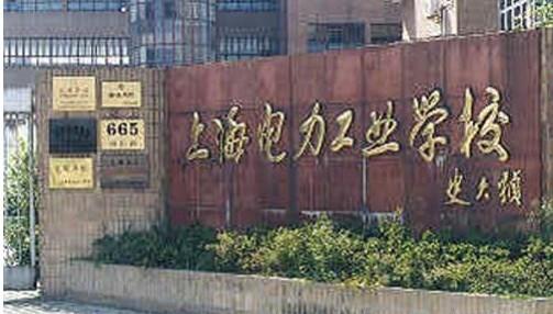 上海市电力工业学校相册