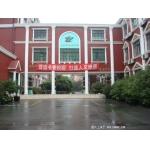 上海市燎原双】语学校(燎原ζ 实验学校)(中学部)