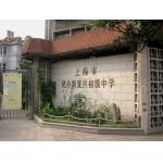 上海市民办新复兴初级中学
