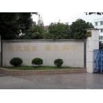 上海音乐学院实验学校(小学部)