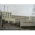 上海第一聋哑学校