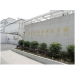 上海市宝钢新世纪学校(小学部)