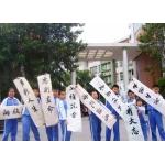 广州市方圆实验小学