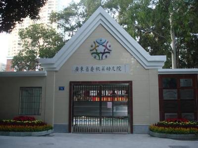 广东省委机关幼儿园相册