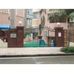 广州市东山教工幼儿园