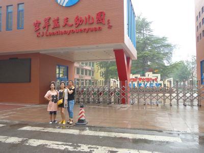 北京空军直属机关蓝天幼儿园相册