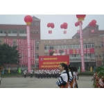 成都市三原外国语学校