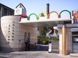 总后五一幼儿园(中国人民解放军总后勤部五一幼儿园)相册