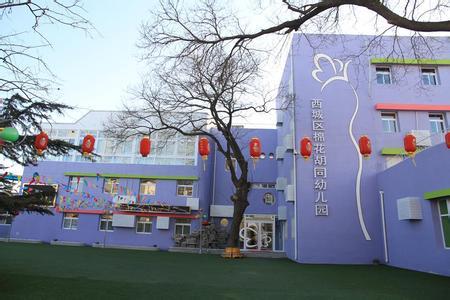 北京市西城区棉花胡同幼儿园相册
