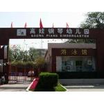 北京市高娃钢琴幼儿园