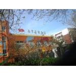 北京市丰台区西罗园幼儿园