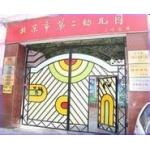 北京市第二幼儿园