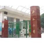 北京市平谷区第二幼儿园