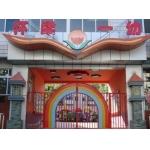 北京市怀柔区第一幼儿园
