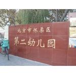 北京怀柔区第二幼儿园
