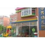 北京市通州区芬芳幼儿园