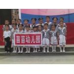 重庆市铜梁县苗苗幼儿园