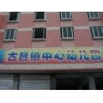 古昌镇中心幼儿园