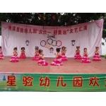 福清渔溪星验幼儿园