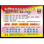 郑州思维特国际双语幼儿园