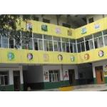 鹤壁市师范幼儿园
