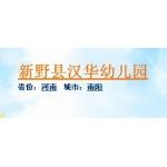 新野县汉华幼儿园