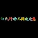 长阳白氏坪幼儿园相册