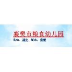 襄樊市粮食幼儿园