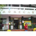 南京市熊猫电子集团幼儿园