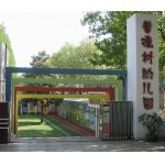南京市普德村幼儿园
