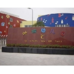 上海市嘉定区叶城幼儿园
