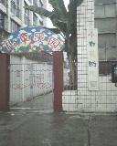 汉滨区小白鹭幼儿园照片6