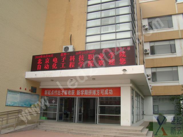 北京电子科技职业技术学院(本部)相册