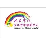 天津市纯真年代少儿艺术培训中心