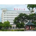 桂林市十八中学
