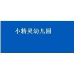 三门县小精灵幼儿园