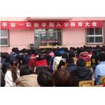平谷第一职业学校