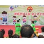 慈利�w县粮食局幼儿园