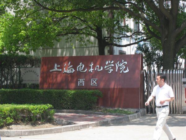 上海电机学院相册