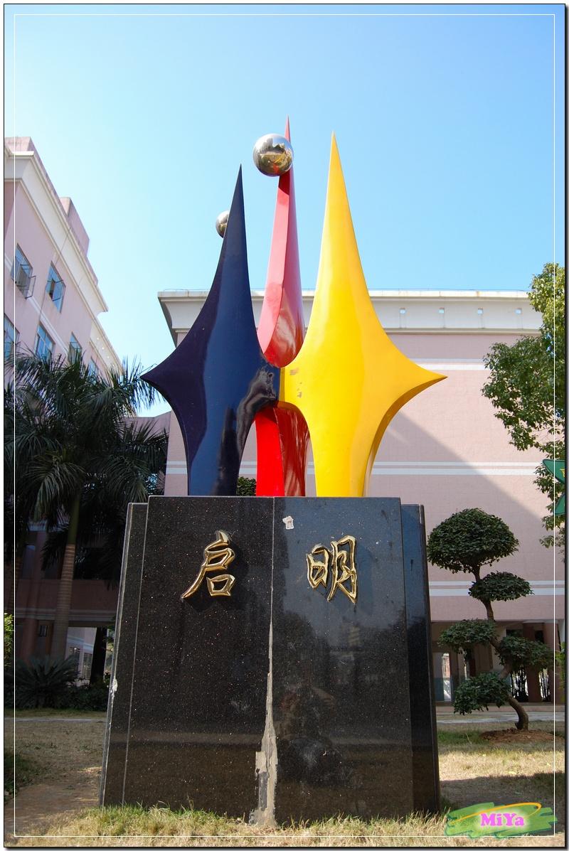 深圳市东升学校相册